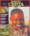 Журнал «Вокруг Света» №03 за 1997 год