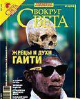 Журнал «Вокруг Света» №03 за 2007 год
