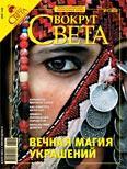 Журнал «Вокруг Света» №03 за 2008 год