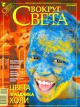 Журнал «Вокруг Света» №03 за 2009 год
