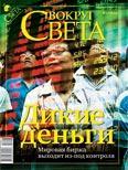 Журнал «Вокруг Света» №03 за 2010 год