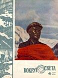 Журнал «Вокруг Света» №04 за 1960 год