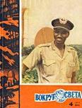 Журнал «Вокруг Света» №04 за 1963 год