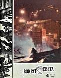 Журнал «Вокруг Света» №04 за 1971 год