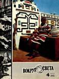 Журнал «Вокруг Света» №04 за 1972 год