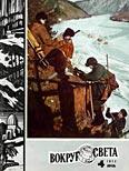 Журнал «Вокруг Света» №04 за 1974 год