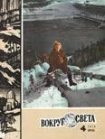 Журнал «Вокруг Света» №04 за 1978 год
