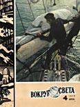 Журнал «Вокруг Света» №04 за 1979 год