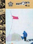 Журнал «Вокруг Света» №04 за 1982 год