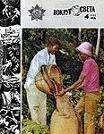Журнал «Вокруг Света» №04 за 1983 год