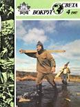 Журнал «Вокруг Света» №04 за 1987 год