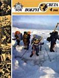 Журнал «Вокруг Света» №04 за 1988 год
