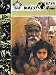 Журнал «Вокруг Света» №04 за 1989 год