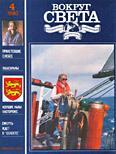 Журнал «Вокруг Света» №04 за 1990 год