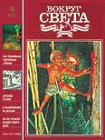 Журнал «Вокруг Света» №04 за 1991 год