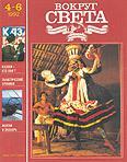 Журнал «Вокруг Света» №04 за 1992 год