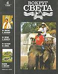 Журнал «Вокруг Света» №04 за 1994 год