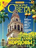 Журнал «Вокруг Света» №04 за 2007 год