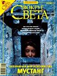 Журнал «Вокруг Света» №04 за 2008 год