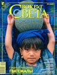 Журнал «Вокруг Света» №04 за 2009 год