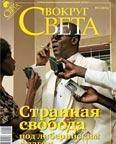 Журнал «Вокруг Света» №04 за 2010 год