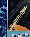 Журнал «Вокруг Света» №05 за 1960 год