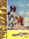 Журнал «Вокруг Света» №05 за 1962 год