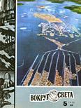 Журнал «Вокруг Света» №05 за 1972 год