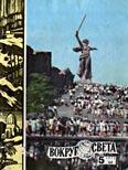 Журнал «Вокруг Света» №05 за 1975 год