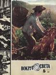 Журнал «Вокруг Света» №05 за 1977 год