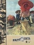 Журнал «Вокруг Света» №05 за 1978 год