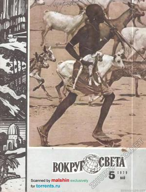 Журнал «Вокруг Света» №05 за 1979 год