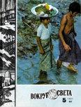 Журнал «Вокруг Света» №05 за 1981 год
