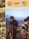 Журнал «Вокруг Света» №05 за 1982 год