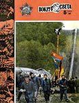 Журнал «Вокруг Света» №05 за 1983 год