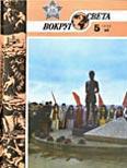 Журнал «Вокруг Света» №05 за 1985 год