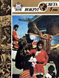 Журнал «Вокруг Света» №05 за 1988 год
