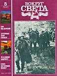 Журнал «Вокруг Света» №05 за 1990 год