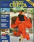 Журнал «Вокруг Света» №05 за 1997 год