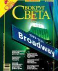 Журнал «Вокруг Света» №05 за 2006 год