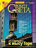 Журнал «Вокруг Света» №05 за 2007 год