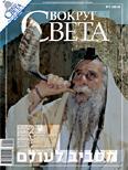 Журнал «Вокруг Света» №05 за 2008 год