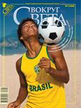 Журнал «Вокруг Света» №05 за 2009 год