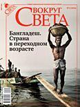 Журнал «Вокруг Света» №05 за 2010 год