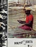 Журнал «Вокруг Света» №06 за 1970 год