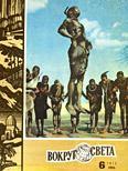 Журнал «Вокруг Света» №06 за 1972 год
