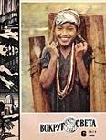 Журнал «Вокруг Света» №06 за 1974 год