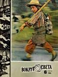 Журнал «Вокруг Света» №06 за 1975 год