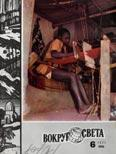Журнал «Вокруг Света» №06 за 1977 год