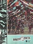 Журнал «Вокруг Света» №06 за 1978 год